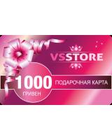 ПОДАРОЧНАЯ КАРТА НОМИНАЛ 1000грн