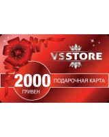 ПОДАРОЧНАЯ КАРТА НОМИНАЛ 2000грн
