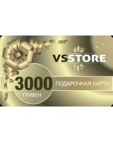 ПОДАРОЧНАЯ КАРТА НОМИНАЛ 3000грн