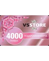 ПОДАРОЧНАЯ КАРТА НОМИНАЛ 4000грн